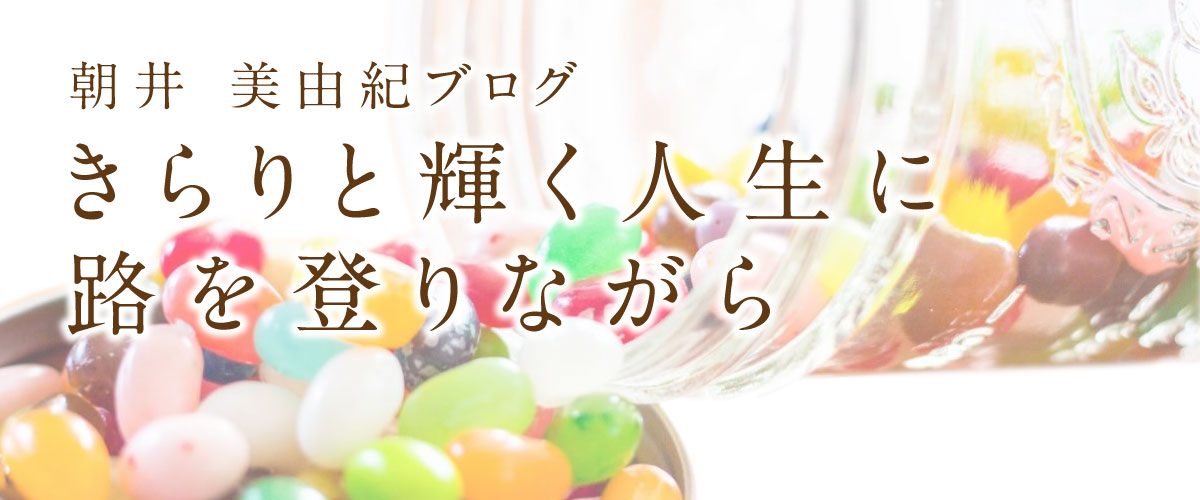 朝井 美由紀ブログ